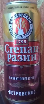Нажмите на изображение для увеличения Название: Пиво Степан Разин.jpg Просмотров: 240 Размер:96.7 Кб ID:51